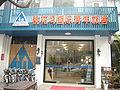 Suzhou Taohuawoo hostel.JPG