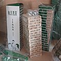 Taiwan Beer jenga in Product Extension Center, TTL Jhunan Brewery 20151017.jpg