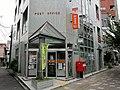Takinogawa Roku Post office.jpg