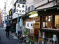 Tendon shop by ivva in Kanda-Jinbocho, Tokyo.jpg