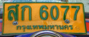Vehicle registration plates of Thailand - Image: Thai tuk tuk taxi licence plate