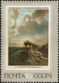 The Soviet Union 1971 CPA 4057 stamp (Country Road, by Alexei Savrasov).png
