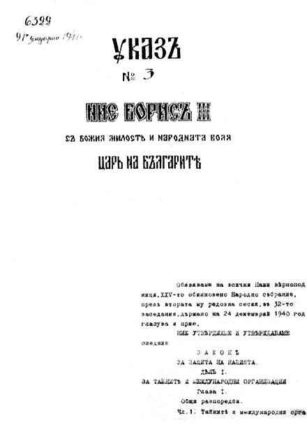 Decree of His Majesty Tsar Boris III of Bulgaria for approval of the law for protection of the nation.