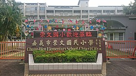 The main entrance of Chung-Wen Elementary School 01.jpg