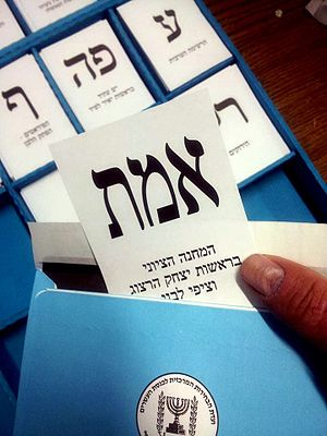 Zionist Union - Ballot for the Zionist Union
