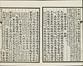 Three Hundred Tang Poems (69).jpg