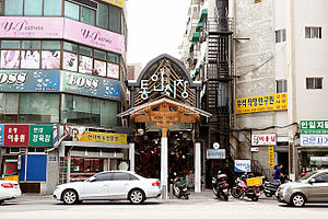 Seochon - Main entrance of Tongin Market