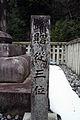 Tottori feudal lord Ikedas cemetery 066.jpg
