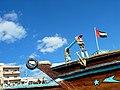 UAE flag on a boat.jpg
