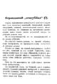 V.M. Doroshevich-Collection of Works. Volume IX. Court Essays-157.png