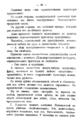 V.M. Doroshevich-Collection of Works. Volume IX. Court Essays-26.png