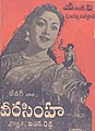 Veera Simha-1959.jpg
