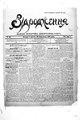 Vidrodzhennia 1918 013.pdf