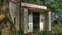 Village Hall in Tai Peng Kau Tsuen, Lamma Island, Hong Kong, October 2011