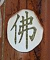 Weathered Chinese 佛 sticker.jpg