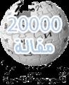 Wikipedia-logo-20000-ar.png