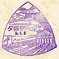 Yubari-stamp.JPG