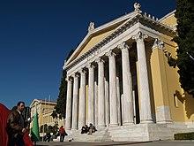 Το Ζάππειον Μέγαρον, ένα από τα χαρακτηριστικά κτίρια της Αθήνας