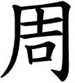 Zhou.png