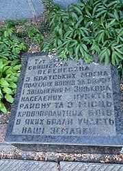 Zinkiv May 01 Str. Park WW2 Memorial Complex Memorial Sign of the Earth transferred from Brothery Graves of WW2 Warriors of Zinkiv Raion (YDS 1543).jpg