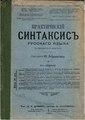 Абраменко Ф. Практический синтаксис русского языка (в образцах и задачах).pdf