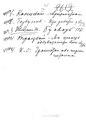 Арихметика або щотниця для украінськихъ шкілъ. Написавъ Олександръ Конисський (1863).pdf