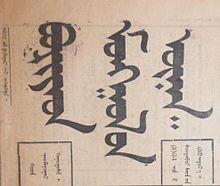 1925 logo of Buryat–Mongolian newspaper in Mongolian script