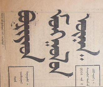 Mongolian script - Image: Буряад Монголон унэн 1925