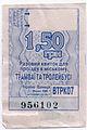 Винницкий трамвайный билет.jpg