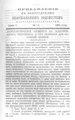 Вологодские епархиальные ведомости. 1898. №11, прибавления.pdf