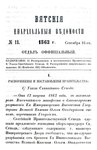 Вятские епархиальные ведомости. 1863. №18 (офиц).pdf