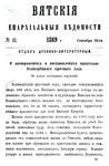 Вятские епархиальные ведомости. 1869. №18 (дух.-лит.).pdf
