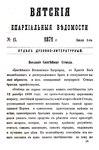 Вятские епархиальные ведомости. 1871. №13 (дух.-лит.).pdf