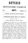 Вятские епархиальные ведомости. 1877. №03 (дух.-лит.).pdf
