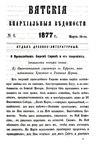 Вятские епархиальные ведомости. 1877. №06 (дух.-лит.).pdf