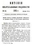 Вятские епархиальные ведомости. 1881. №24 (дух.-лит.).pdf