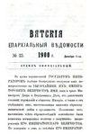 Вятские епархиальные ведомости. 1900. №23 (офиц.).pdf