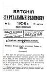 Вятские епархиальные ведомости. 1908. №33 (неофиц.).pdf