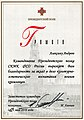 Грамота за вклад в дело культурно-эстетического воспитания воинов кремлевцев, 2010 год.jpg