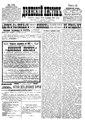 Двинский листок №170 (1901).pdf