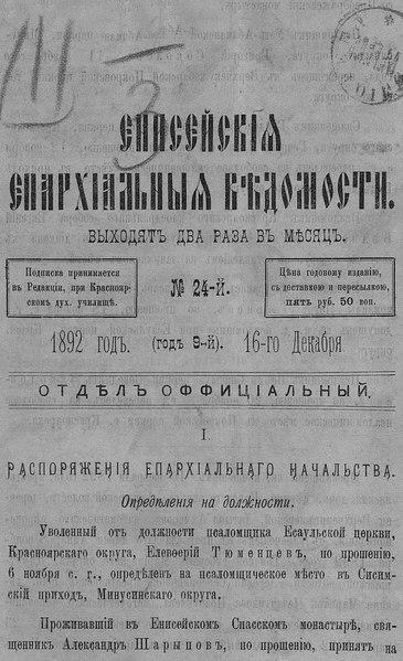 File:Енисейские епархиальные ведомости. 1892. №24.pdf