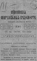 Енисейские епархиальные ведомости. 1892. №24.pdf