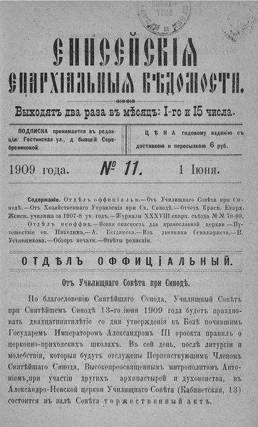File:Енисейские епархиальные ведомости. 1909. №11.pdf