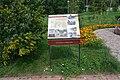 Книшовий меморіальний парковий комплекс Голодомор DSC 0026.jpg
