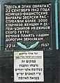 Меджибіж жертвам Голокосту 01.jpg