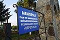Меморіал в Стрижавці P1440926.jpg