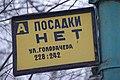 Москва, автобусная табличка Улица Головачёва Посадки нет.jpg