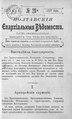 Полтавские епархиальные ведомости 1907 № 20 Отдел официальный. (10 июля 1907 г.).pdf