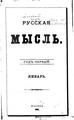 Русская мысль 1880 Книга 01.pdf