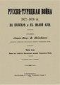 Русско-Турецкая война 1877-1878 гг. на Кавказе и в Малой Азии Часть 1 1906.pdf